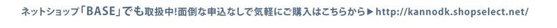 BASEから購入 次回来店予約カード/200部 ¥ 2,592(H29年1/31日までの割引価格)