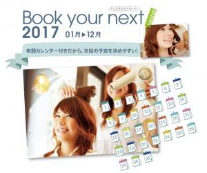 次回の来店予約のカード「Book your next2017」登場