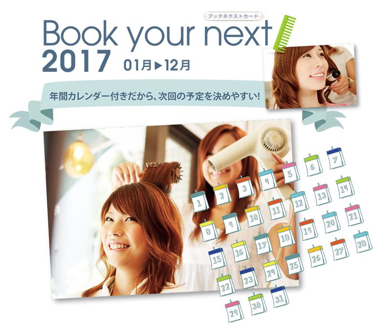次回の来店予約のカード〜2017年版〜
