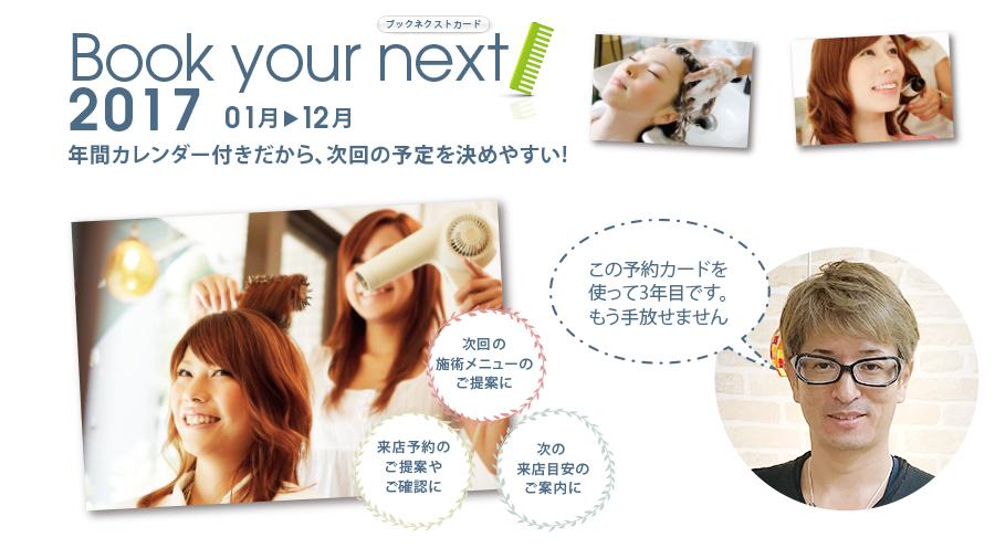 次回の来店予約のカード〜2016年版〜