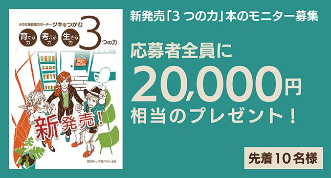 20,000円相当のプレゼント