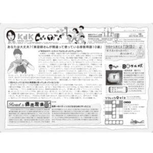 美容室オーナー向けニュースレター[CafeTimes]ダウンロード