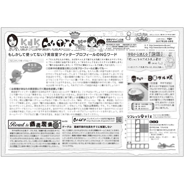 美容室オーナー向けニュースレター「CafeTimes59号」2017年5月号