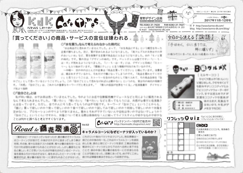菅野デザイン企画ニュースレター「cafetimes」H29年11・12月号_おもて