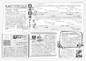 菅野デザイン企画ニュースレター「cafetimes」H29年11・12月号_うら