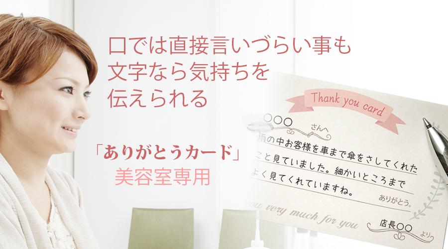 ありがとうカード/972円(100枚)