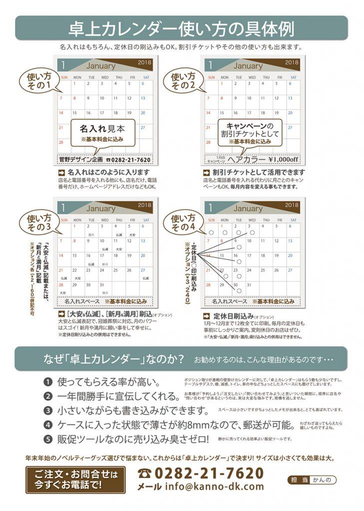 2018(平成30)年_名入れ卓上カレンダーチラシ裏