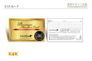 美容室カード高級感のあるデザイン_VIPカード