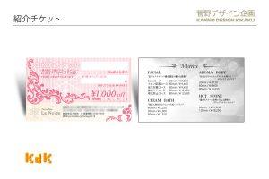 美容室カード高級感のあるデザイン_チケット