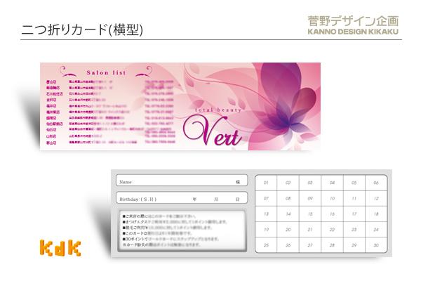 美容室カード高級感のあるデザイン_メンバーズカード