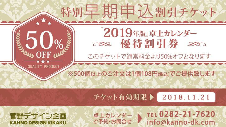 2019年(平成31/新元号元)年 名入れ卓上カレンダー50%オフ割引クーポン