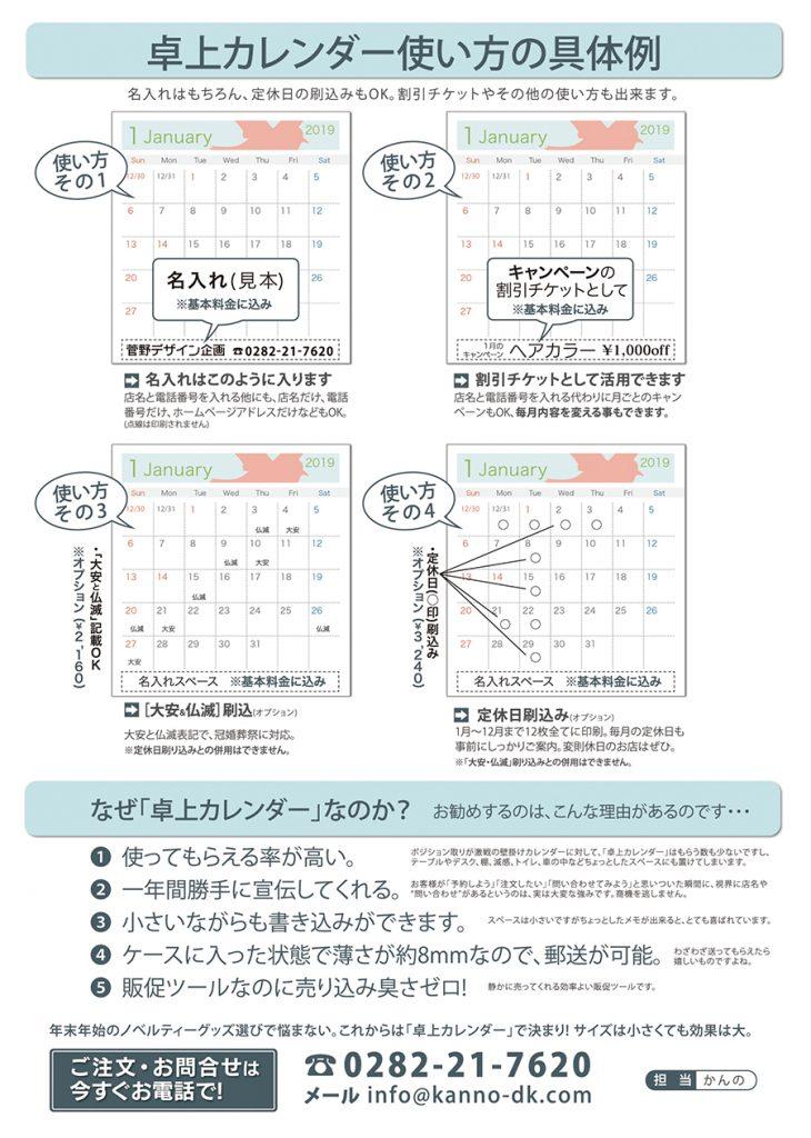 2019(平成31/新元号元年)年_名入れ卓上カレンダーチラシうら面