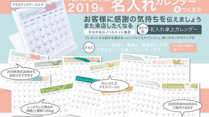 2019年(平成31/新元号元)年 名入れ卓上カレンダー