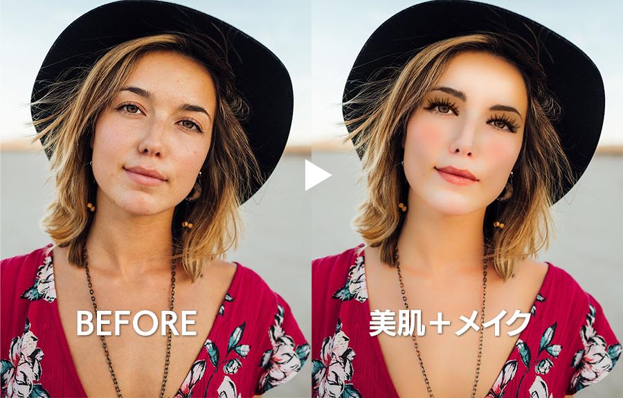 フォトショップでデジタル美肌加工「美肌プラス(美肌加工)」「美顔メイク(美肌加工+メイク)」