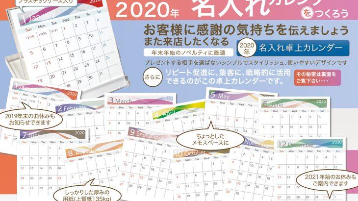 美容室むけ2020年名入れ卓上カレンダー_定休日の印も刷り込みできる