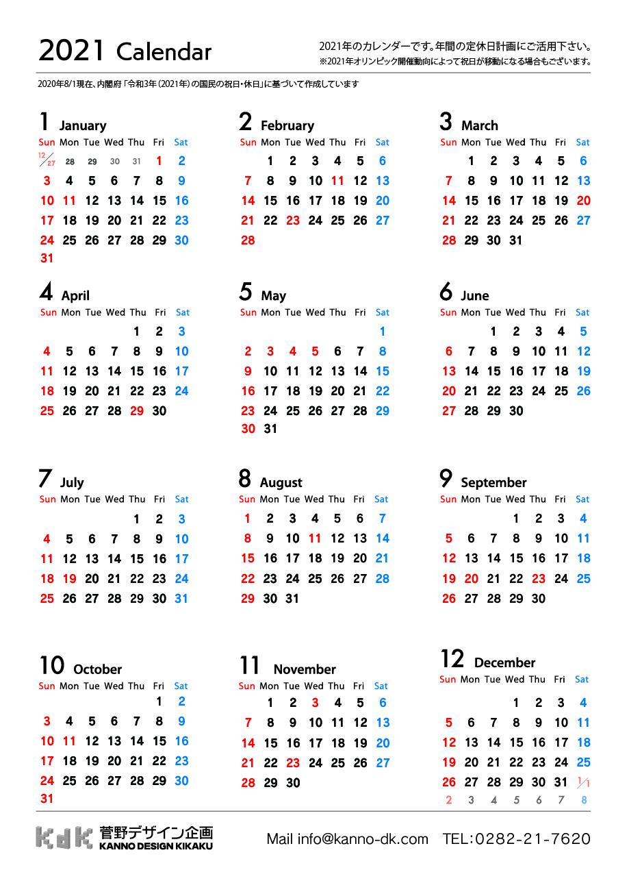2021年のカレンダーです。年間の定休日計画にご活用下さい。