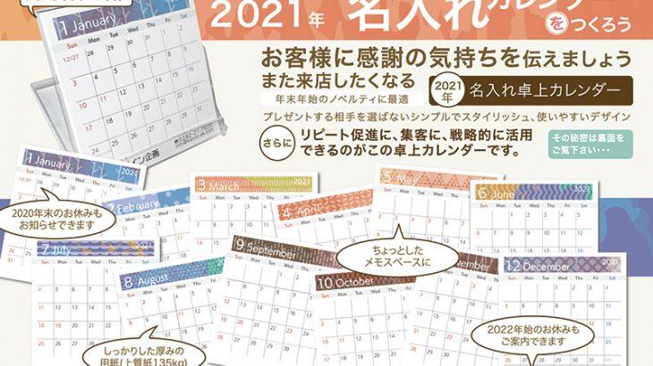 美容室向け。2021年、名入れ卓上カレンダー。定休日の印も刷込み印刷できる